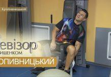 Ревизор c Тищенко: 9 сезон 4 серия — Кропивницкий (15.10.2018)