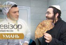 Ревизор c Тищенко: 9 сезон 5 серия — Умань (15.10.2018)