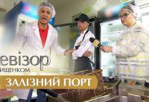 Ревизор c Тищенко. 8 серия 9 сезон - Железный порт 19.11.2018