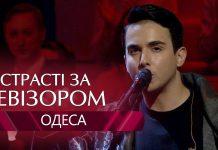 Страсти по Ревизору. Выпуск 12, сезон 6 - Одесса (17.12.2018)