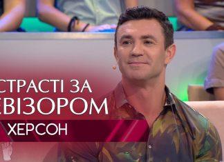 Страсти по Ревизору. Выпуск 10, сезон 6 - Херсон (03.12.2018)