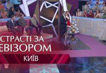 Страсти по Ревизору. Выпуск 13, сезон 6 - Киев (24.12.2018)