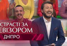 Страсти по Ревизору. Выпуск 9, сезон 6 - Днепр (26.11.2018)