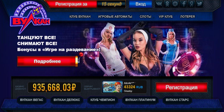 Описание казино Вулкан Вип
