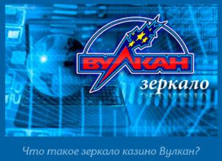 Зеркало Вулкан официальный сайт казино Вулкан