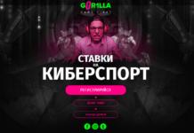 Ебарилла ставки на киберспорт онлайн