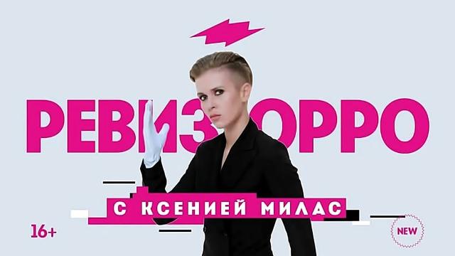 Ревизорро — Ярославль (8 сезон 1 серия) 26.01.2020