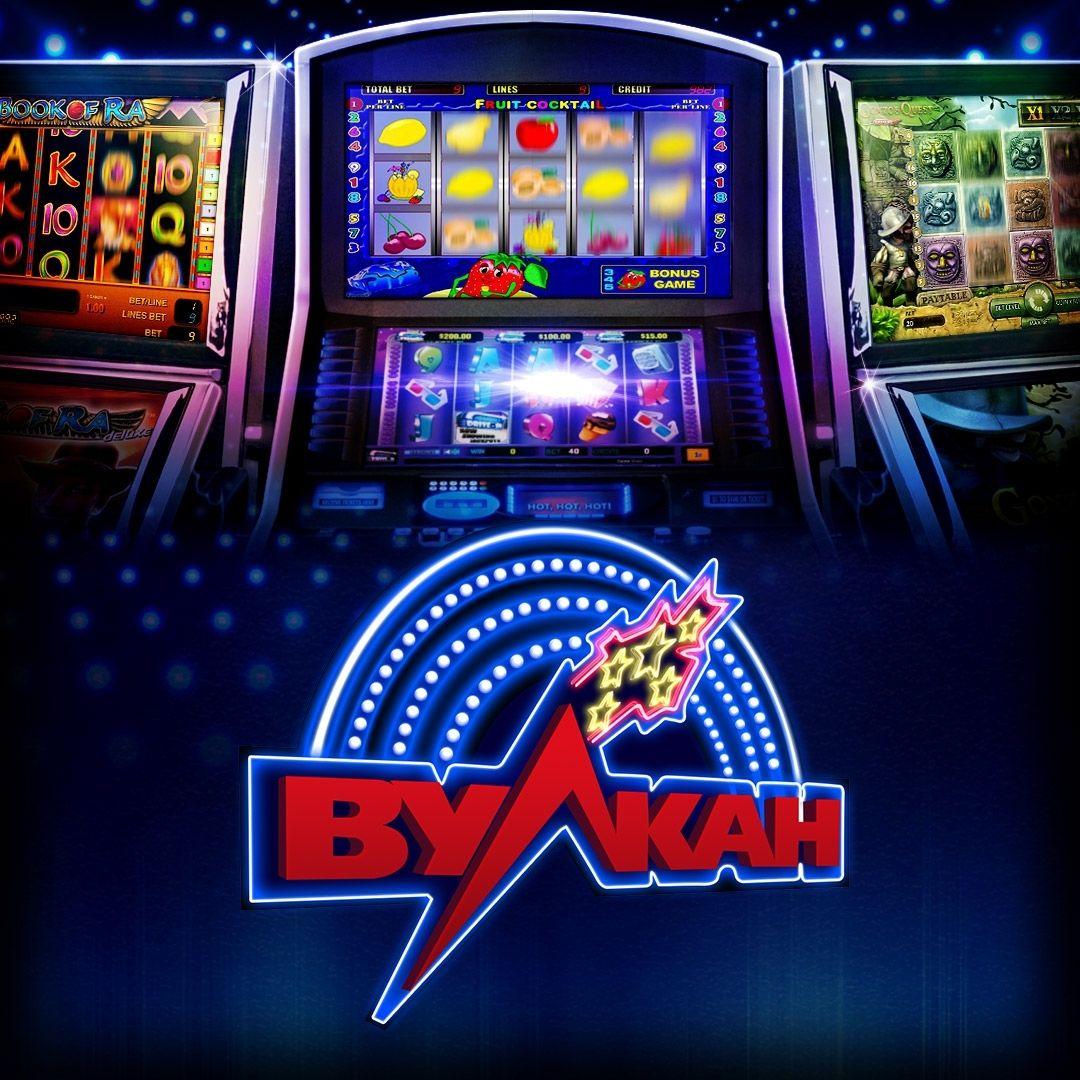 Популярное онлайн казино Вулкан: лучшее место для организации азартного досуга